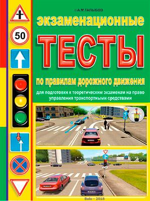 Правила дорожный движение азербайджана